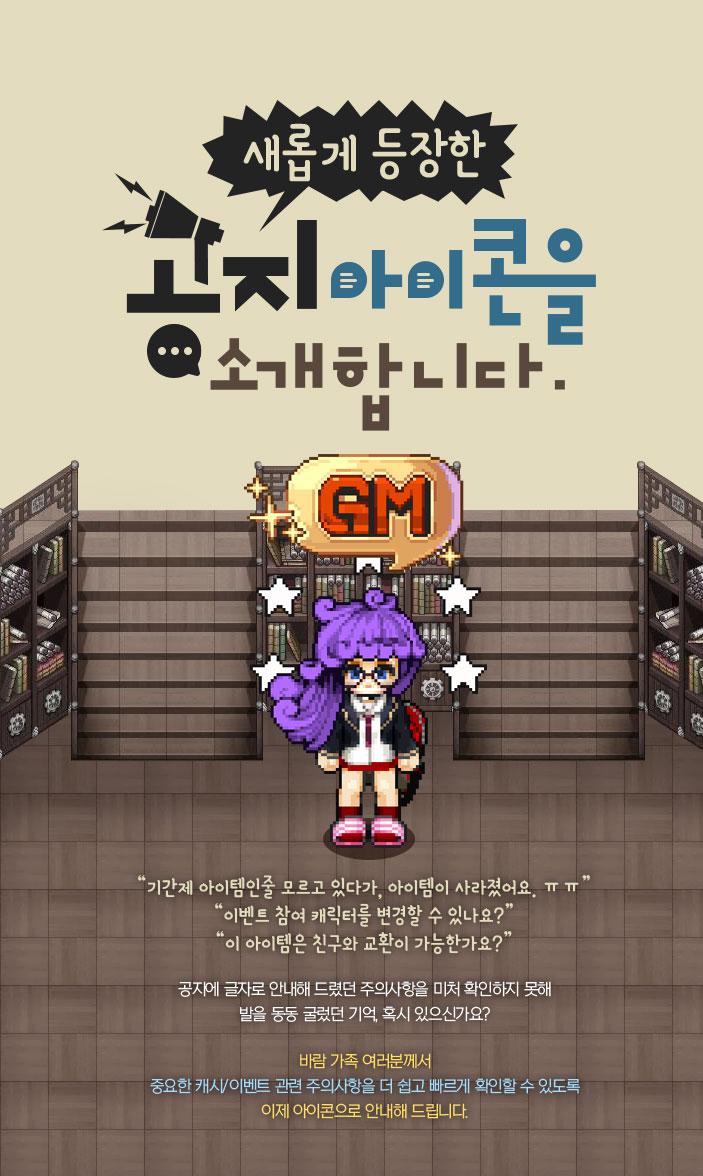 공지 아이콘을 소개합니다!